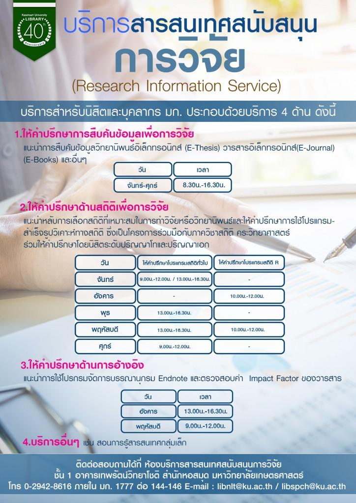 20170828-research-repair-poster